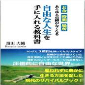 自由亜人生を手に入れる - コピー.jpg